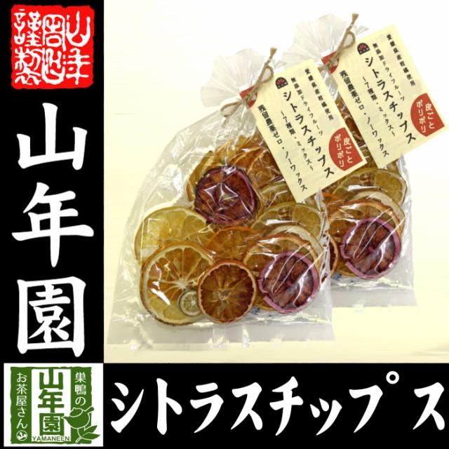 無添加ドライフルーツ シトラスチップス 50g×2袋 愛媛県産の7種類の柑橘を使用 お土産 ギフトセット 送料無料 お茶 母の日父の日 2020