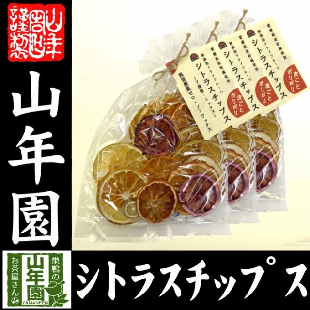 無添加ドライフルーツ シトラスチップス 50g×3袋 愛媛県産の7種類の柑橘を使用 お土産 ギフトセット 送料無料 お茶 母の日父の日 2020