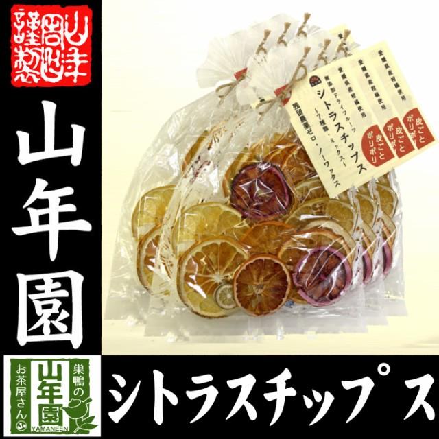 無添加ドライフルーツ シトラスチップス 50g×6袋 愛媛県産の7種類の柑橘を使用 お土産 ギフトセット 送料無料 お茶 母の日父の日 2020