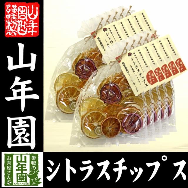 無添加ドライフルーツ シトラスチップス 50g×10袋 愛媛県産の7種類の柑橘を使用 お土産 ギフトセット 送料無料 お茶 バレンタイン 2020