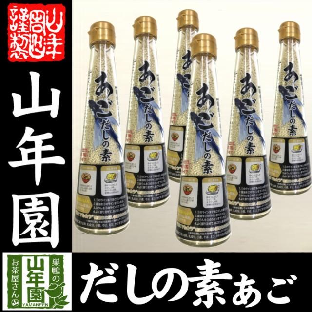 国産あご使用 あごだしの素 120g×6個セット 顆粒タイプ 汁もの うどん そば 味噌汁 お土産 セット 送料無料 お茶 ホワイトデー 2021 ギ