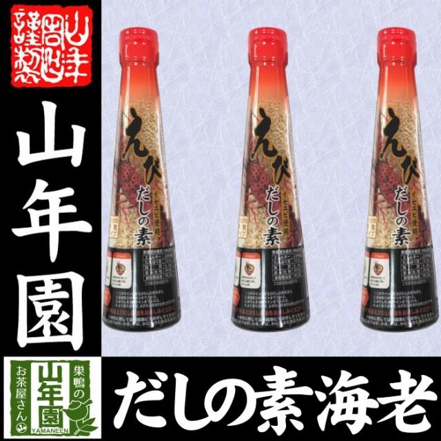 海老だしの素 110g×3個セット 顆粒タイプ 汁もの うどん そば 味噌汁 お土産 ギフトセット 送料無料 お茶 敬老の日 2020 ギフト プレゼ
