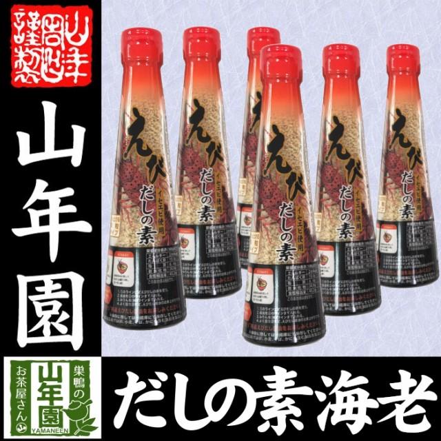 海老だしの素 110g×6個セット 顆粒タイプ 汁もの うどん そば 味噌汁 お土産 ギフトセット 送料無料 お茶 敬老の日 2020 ギフト プレゼ