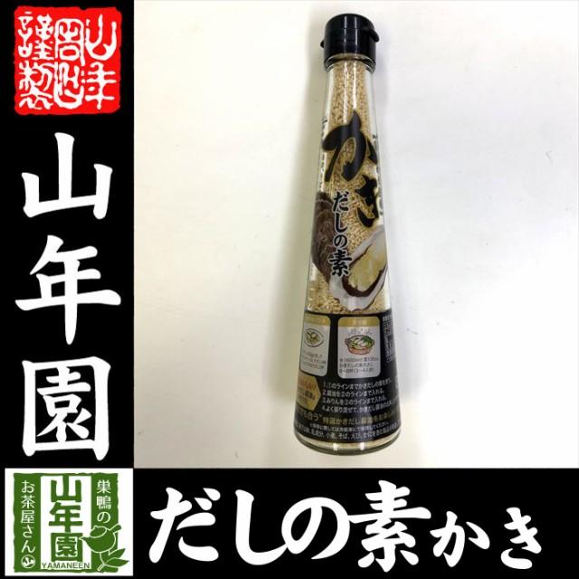 国産かき使用 かきだしの素 110g 顆粒タイプ 汁もの うどん そば 味噌汁 お土産 ギフトセット 送料無料 お茶 バレンタイン 2020 ギフト