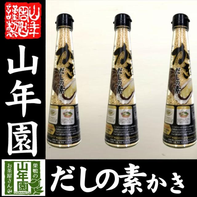 国産かき使用 かきだしの素 110g×3個セット 顆粒タイプ 汁もの うどん そば 味噌汁 お土産 セット 送料無料 お茶 敬老の日 2020 ギフト