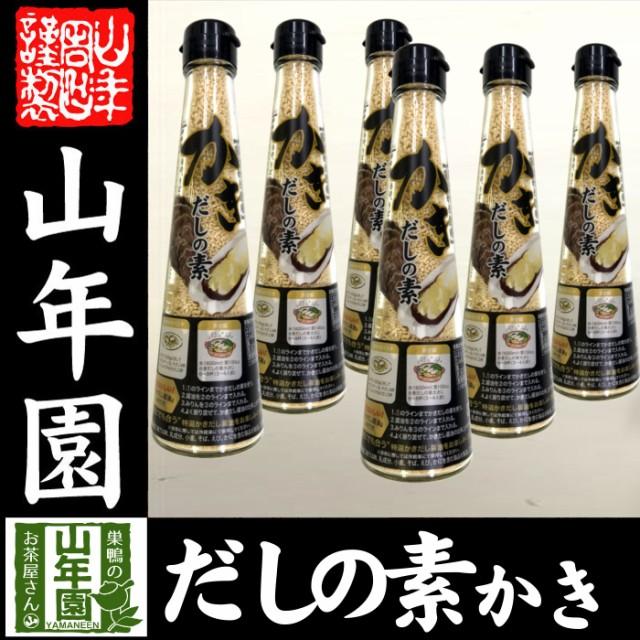 国産かき使用 かきだしの素 110g×6個セット 顆粒タイプ 汁もの うどん そば 味噌汁 お土産 セット 送料無料 お茶 バレンタイン 2020 ギ
