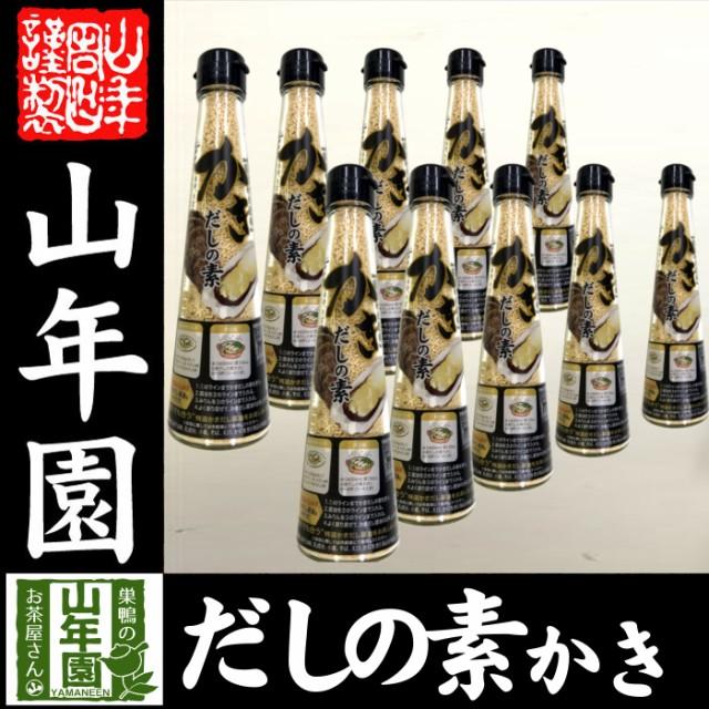 国産かき使用 かきだしの素 110g×10個セット 顆粒タイプ 汁もの うどん そば 味噌汁 お土産 セット 送料無料 お茶 敬老の日 2020 ギフト