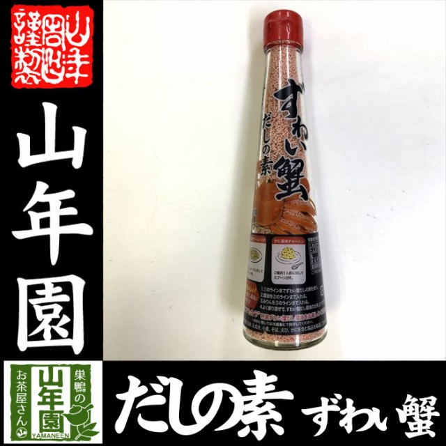 ずわい蟹だしの素 110g 顆粒タイプ 汁もの うどん そば 味噌汁 お土産 ギフトセット 送料無料 お茶 バレンタイン 2020 ギフト プレゼント