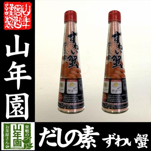 ずわい蟹だしの素 110g×2個セット 顆粒タイプ 汁もの うどん そば 味噌汁 お土産 ギフトセット 送料無料 お茶 バレンタイン 2020 ギフト