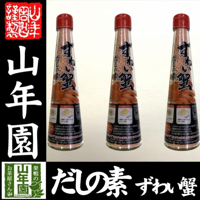 ずわい蟹だしの素 110g×3個セット 顆粒タイプ 汁もの うどん そば 味噌汁 お土産 ギフトセット 送料無料 お茶 バレンタイン 2020 ギフト