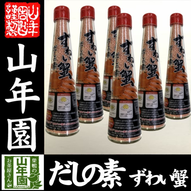 ずわい蟹だしの素 110g×6個セット 顆粒タイプ 汁もの うどん そば 味噌汁 お土産 ギフトセット 送料無料 お茶 バレンタイン 2020 ギフト