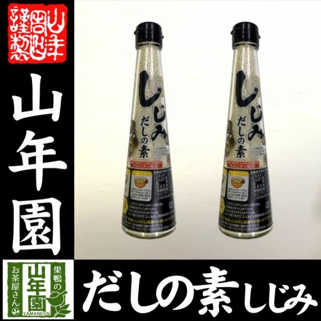 しじみだしの素 110g×2個セット 顆粒タイプ 汁もの うどん そば 味噌汁 お土産 ギフトセット 送料無料 お茶 バレンタインデー 2021 ギフ