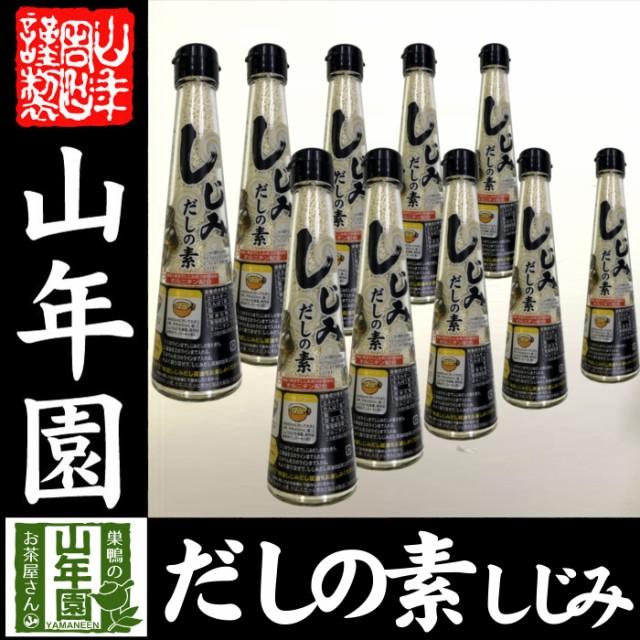 しじみだしの素 110g×10個セット 顆粒タイプ 汁もの うどん そば 味噌汁 お土産 ギフトセット 送料無料 お茶 母の日 父の日 2021 ギフト
