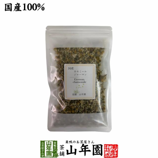【国産】熊本県産 農薬不使用 ジャーマンカモミール 20g 甘いリンゴのような香りとフルーティーな味わい ノンカフェイン ナイトティー 健