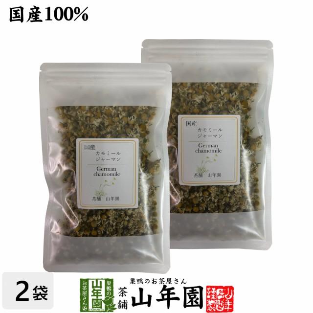 【国産】熊本県産 農薬不使用 ジャーマンカモミール 20g×2袋 甘いリンゴのような香りとフルーティーな味わい ノンカフェイン ナイトティ