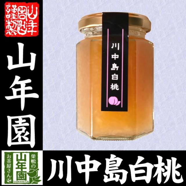 【国産】信州産 川中島白桃ジャム 150g ももジャム はくとうジャム PEACH JAM Made in Japan 送料無料 国産 緑茶 ダイエット ギフト プレ