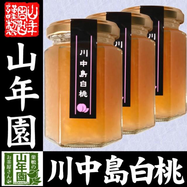 【国産】信州産 川中島白桃ジャム 150g×3個セット ももジャム はくとうジャム PEACH JAM Made in Japan 送料無料 国産 緑茶 ダイエット
