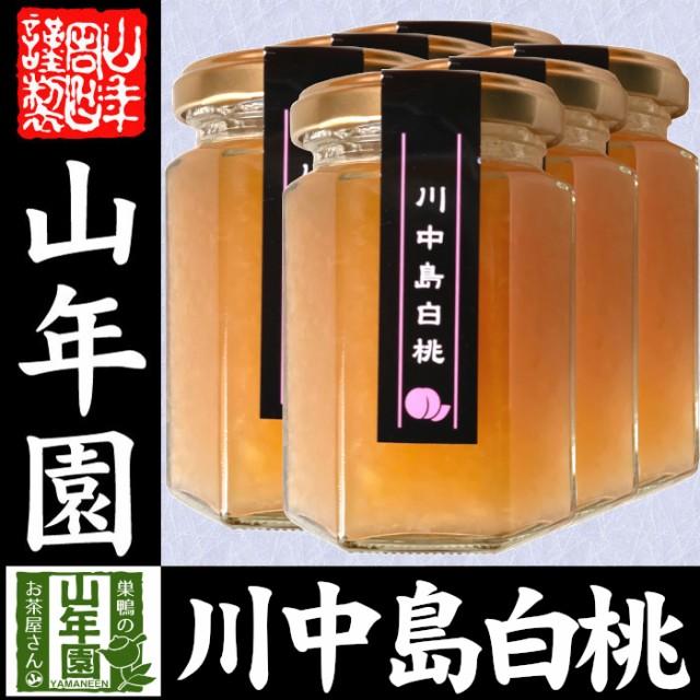 【国産】信州産 川中島白桃ジャム 150g×6個セット ももジャム はくとうジャム PEACH JAM Made in Japan 送料無料 国産 緑茶 ダイエット