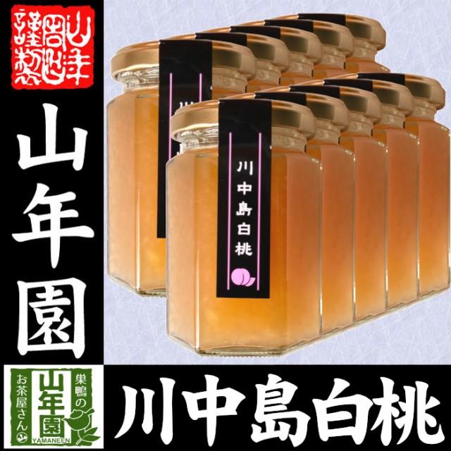 【国産】信州産 川中島白桃ジャム 150g×10個セット ももジャム はくとうジャム PEACH JAM Made in Japan 送料無料 国産 緑茶 ダイエット