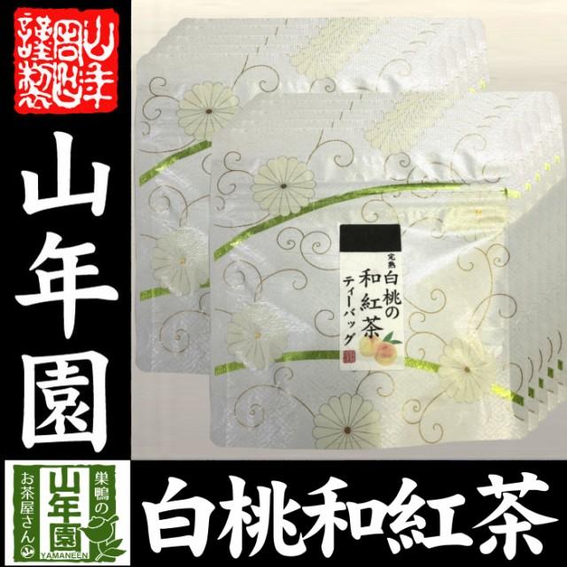 国産100% 完熟白桃の和紅茶 ティーパック 2g×5包×10袋セット ティーバッグ 健康 お土産 ギフトセット 送料無料 お茶 バレンタインデー