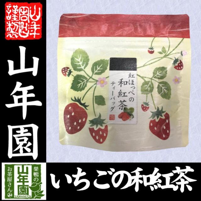 国産 静岡県産 紅ほっぺ(いちご)の和紅茶 10g(2g×5) ティーパック ティーバッグ いちご紅茶 ストロベリーティー 送料無料 健康茶 妊婦