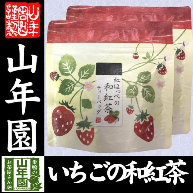 国産 静岡県産 紅ほっぺ(いちご)の和紅茶 10g(2g×5)×2袋 ティーパック ティーバッグ いちご紅茶 ストロベリーティー 送料無料 健康茶