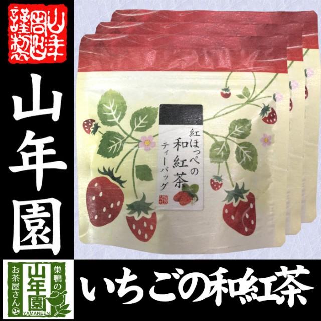国産 静岡県産 紅ほっぺ(いちご)の和紅茶 10g(2g×5)×3袋 ティーパック ティーバッグ いちご紅茶 ストロベリーティー 送料無料 健康茶
