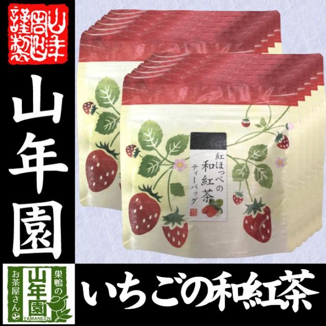 国産 静岡県産 紅ほっぺ(いちご)の和紅茶 10g(2g×5)×10袋 ティーパック ティーバッグ いちご紅茶 ストロベリーティー 送料無料 健康