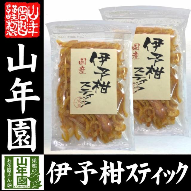 【国産】伊予柑スティック 100g×2袋国産の伊予柑をじっくり丁寧に仕上げました 紅茶や冷茶 ヨーグルトに 健康 送料無料 ダイエット ギフ