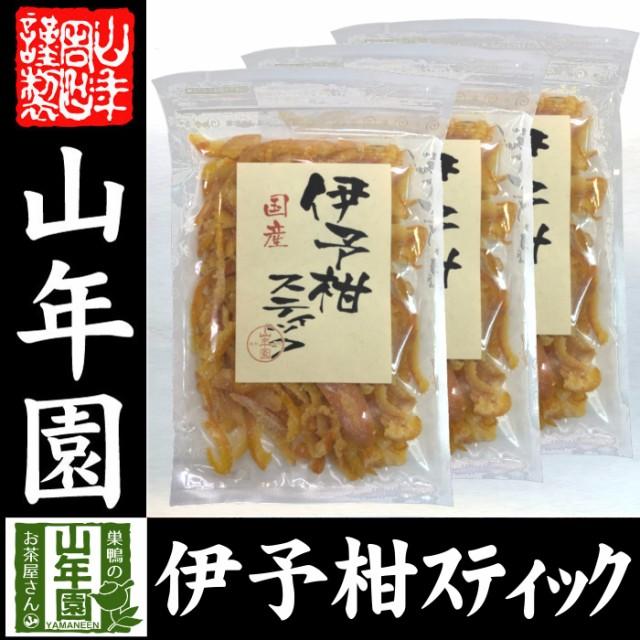 【国産】伊予柑スティック 100g×3袋国産の伊予柑をじっくり丁寧に仕上げました 紅茶や冷茶 ヨーグルトに 健康 送料無料 ダイエット ギフ