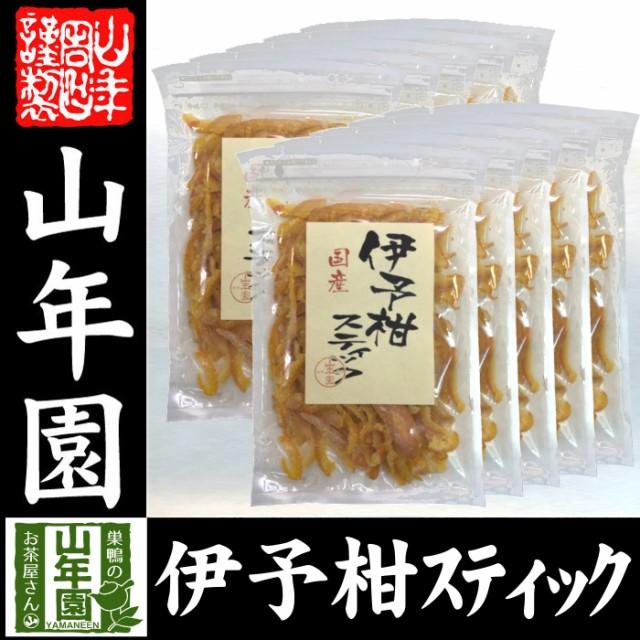【国産】伊予柑スティック 100g×10袋国産の伊予柑をじっくり丁寧に仕上げました 紅茶や冷茶 ヨーグルトに 健康 送料無料 ダイエット ギ