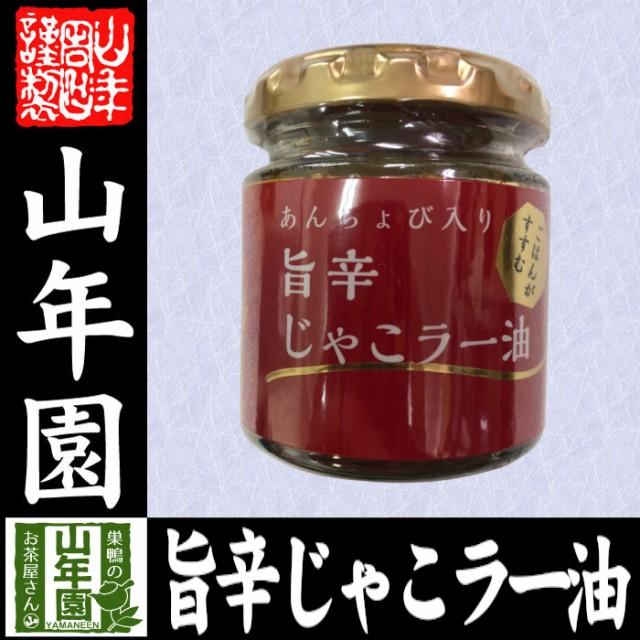 あんちょび入り旨辛じゃこラー油 80g 国内製造のごま油使用 ごはんがすすむ Made in Japan 送料無料 国産 緑茶 ダイエット ギフト プレゼ