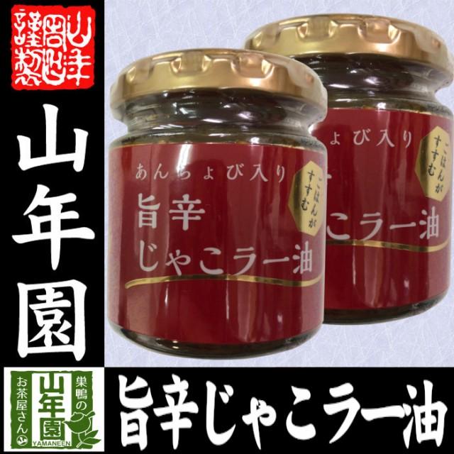 あんちょび入り旨辛じゃこラー油 80g×2個 国内製造のごま油使用 ごはんがすすむ Made in Japan 送料無料 国産 緑茶 ダイエット ギフト