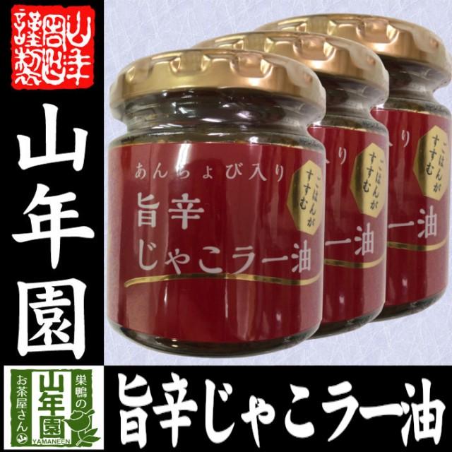 あんちょび入り旨辛じゃこラー油 80g×3個 国内製造のごま油使用 ごはんがすすむ Made in Japan 送料無料 国産 緑茶 ダイエット ギフト