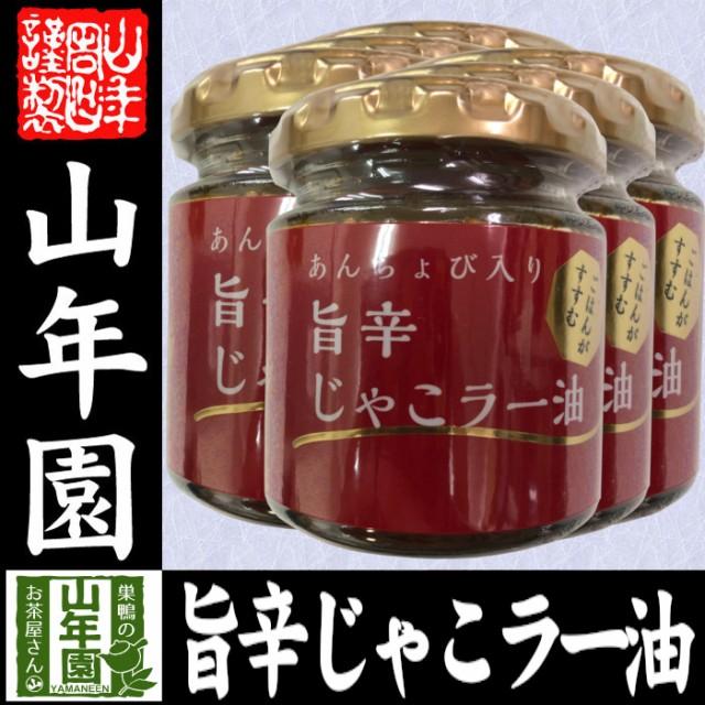 あんちょび入り旨辛じゃこラー油 80g×6個 国内製造のごま油使用 ごはんがすすむ Made in Japan 送料無料 国産 緑茶 ダイエット ギフト