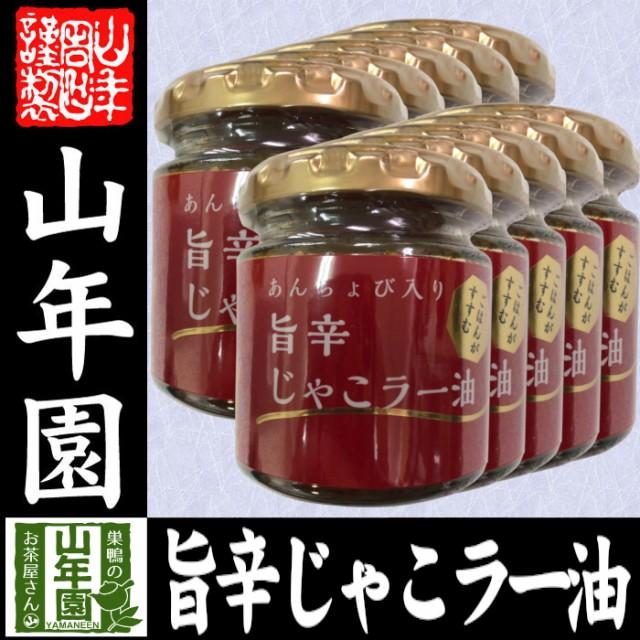 あんちょび入り旨辛じゃこラー油 80g×10個 国内製造のごま油使用 ごはんがすすむ Made in Japan 送料無料 国産 緑茶 ダイエット ギフト