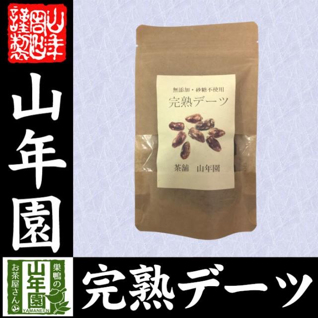 UAE産 クナイジ種 完熟デーツ 100g 添加物不使用デーツ 黒糖のような甘味 送料無料 健康食品 妊婦 ダイエット セット ギフト プレゼント