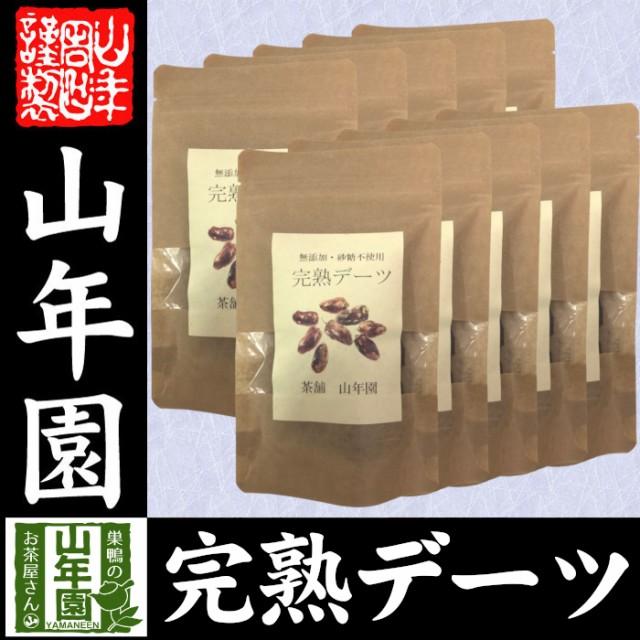 UAE産 クナイジ種 完熟デーツ 100g×10袋 添加物不使用デーツ 黒糖のような甘味 送料無料 健康食品 妊婦 ダイエット セット ギフト プレ