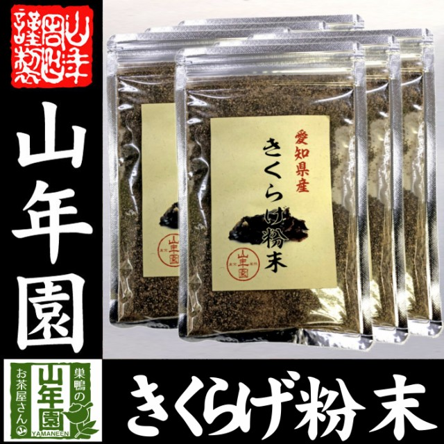 国産100% 愛知県産 きくらげ粉末 70g×6袋セット 送料無料 キクラゲ 木耳 パウダー 健康食品 お土産 ギフトセット 送料無料 お茶 ギフト