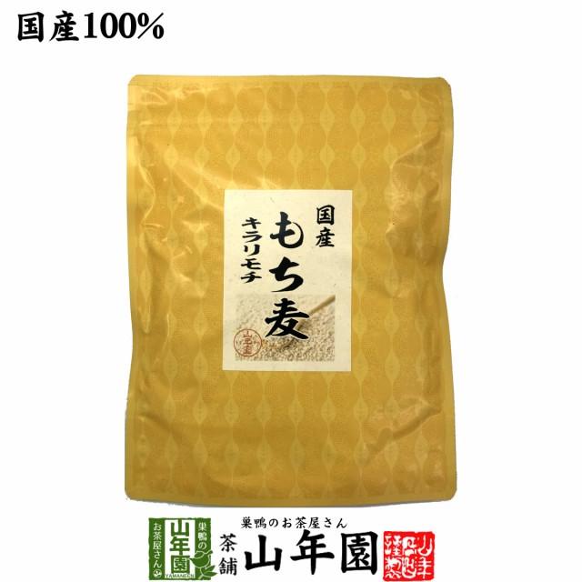 【国産】もち麦 キラリモチ500g 白い麦 送料無料 お茶 母の日父の日 2020 ギフト プレゼント 内祝い お返し 贈り物 土産 贈答