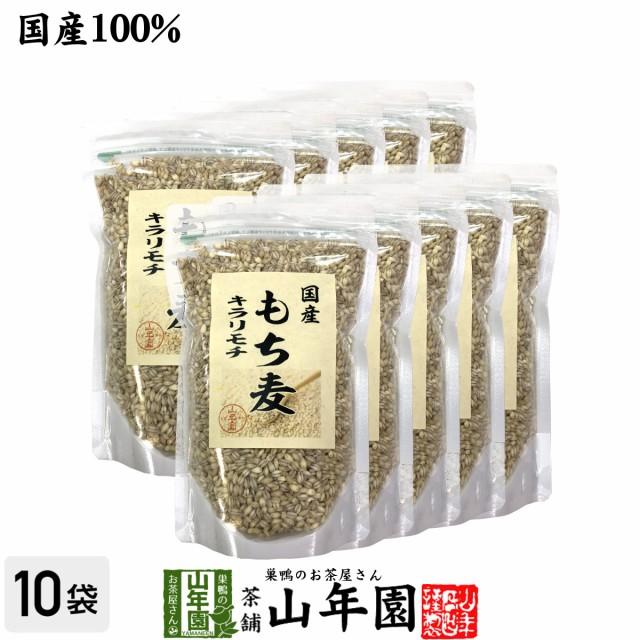 【国産】もち麦 キラリモチ 500g×10袋セット 白い麦 送料無料 お茶 お歳暮 御歳暮 2020 ギフト プレゼント 内祝い お返し 贈り物 土産