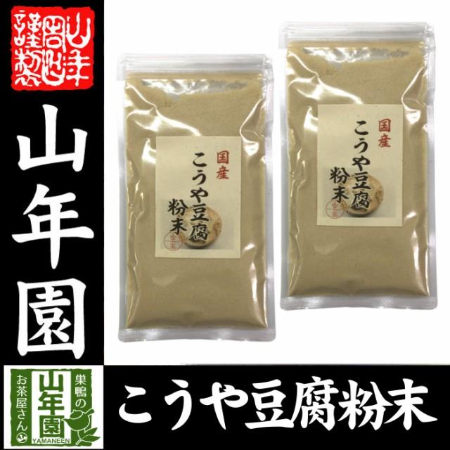 【国産】高野豆腐 粉末 150g×2袋セット 長野県産 こうや豆腐 高たんぱく 低カロリー 保存食品 送料無料 お茶 母の日父の日 2020 ギフト
