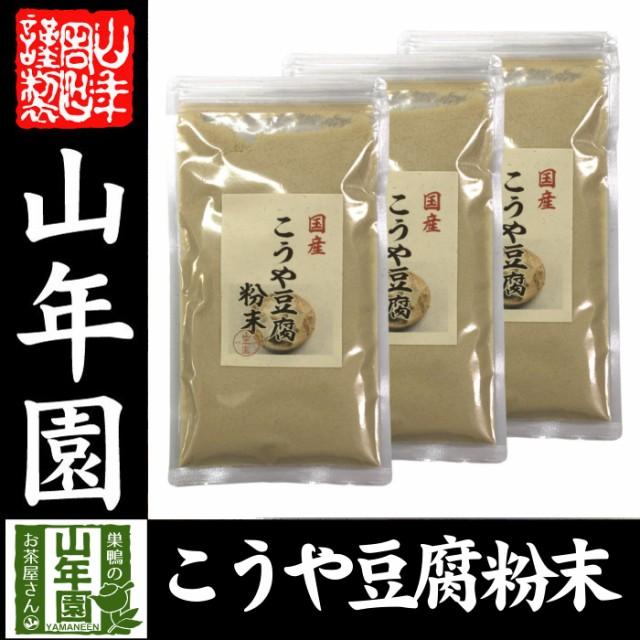 【国産】高野豆腐 粉末 150g×3袋セット 長野県産 こうや豆腐 高たんぱく 低カロリー 保存食品 送料無料 お茶 母の日父の日 2020 ギフト