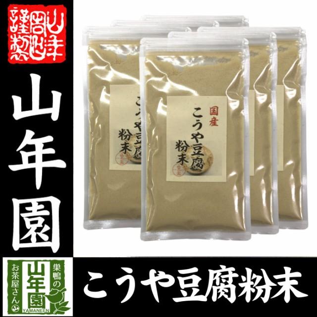 【国産】高野豆腐 粉末 150g×6袋セット 長野県産 こうや豆腐 高たんぱく 低カロリー 保存食品 送料無料 お茶 母の日父の日 2020 ギフト