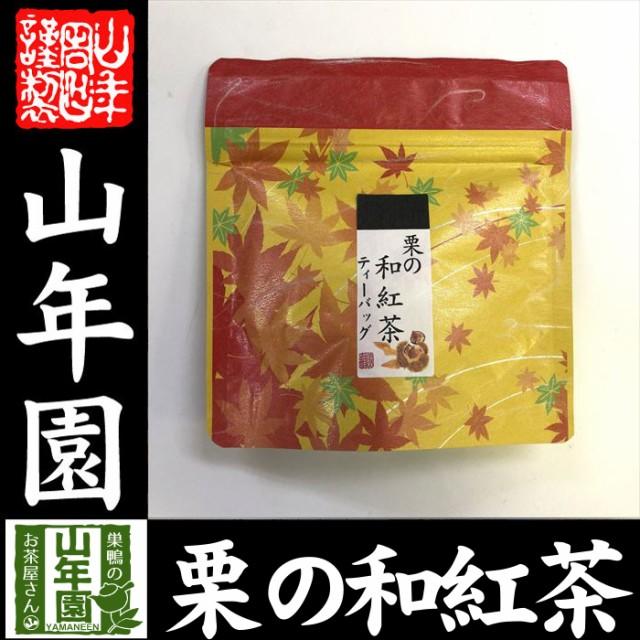国産100% 栗の和紅茶 ティーパック 2g×5包 ティーバッグ 健康 お土産 ギフトセット お返し 送料無料 お茶 バレンタインデー 2021 ギフト