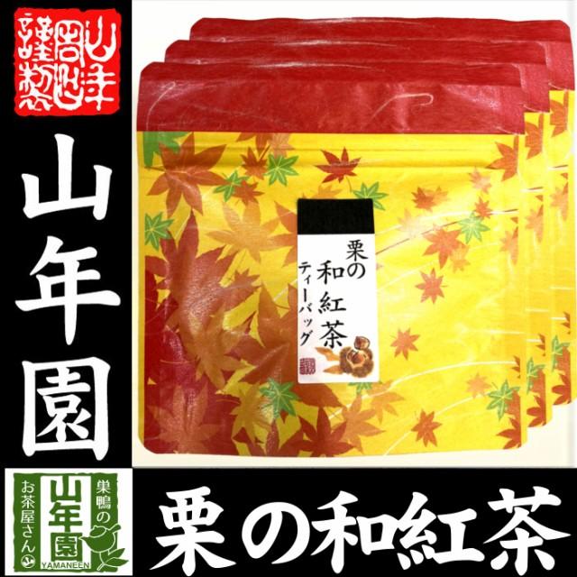 国産100% 栗の和紅茶 ティーパック 2g×5包×3袋セット ティーバッグ 健康 お土産 ギフトセット 送料無料 お茶 バレンタインデー 2021 ギ