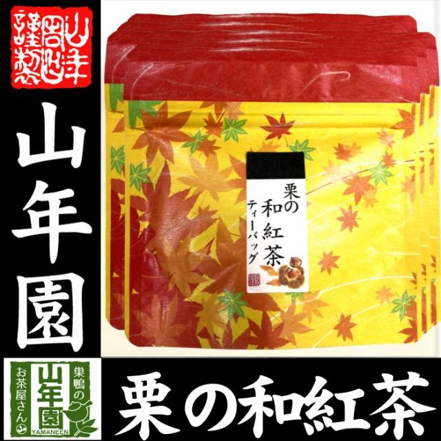 国産100% 栗の和紅茶 ティーパック 2g×5包×6袋セット ティーバッグ 健康 お土産 ギフトセット 送料無料 お茶 バレンタインデー 2021 ギ