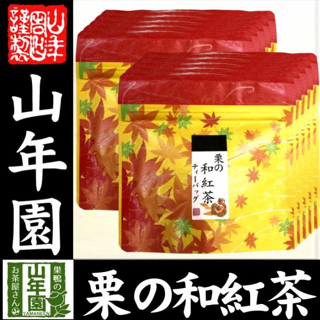 国産100% 栗の和紅茶 ティーパック 2g×5包×10袋セット ティーバッグ 健康 お土産 ギフトセット 送料無料 お茶 バレンタインデー 2021