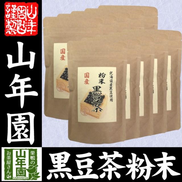 国産100% 北海道産 黒豆茶 粉末 100g×10袋 こだわりの北海道産黒豆だけを強火で焙煎し粉にしました。 送料無料 健康食品 妊婦 ダイエッ