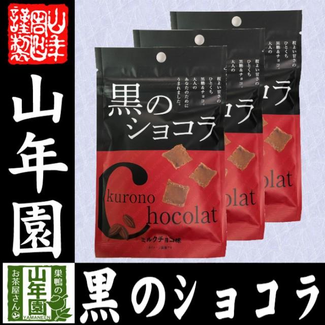 【沖縄県産黒糖使用】黒のショコラ ミルクチョコ味 120g(40g×3袋セット) チョコミルクチョコ チョコ チョコレート 粉末 黒糖 国産 お土